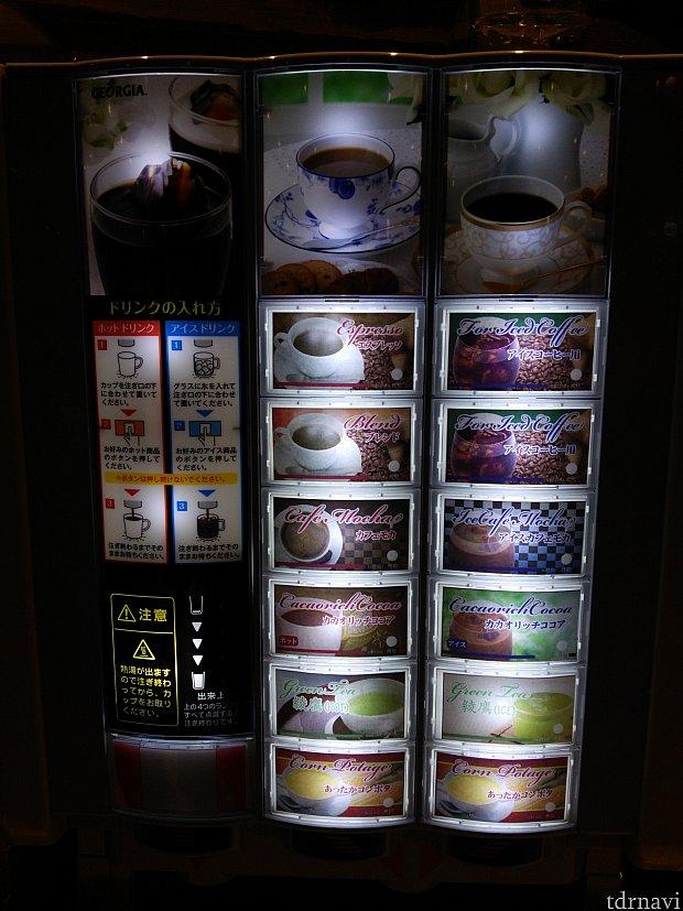 コーヒーやココア、コンポタまで種類はかなり豊富です!無料で利用出来ます♪