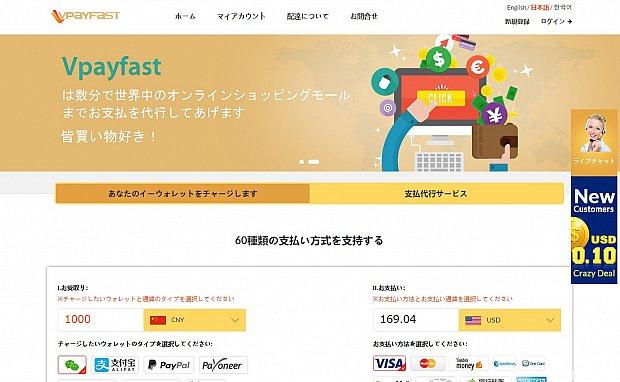Vpayfastのホームーページです。 Alipayなどにもチャージ出来るようですが、こちらは実名認証が必要なため、今回はWeChat Payのみ紹介します。