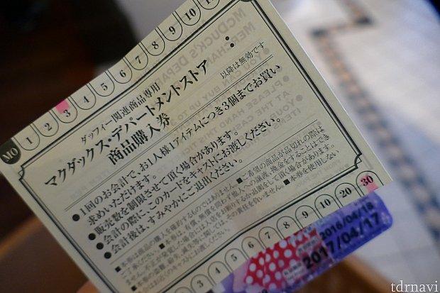 入店前に商品購入券を渡されます!混雑時に導入される券です。なくしてしまうと、購入できなくなってしまいますので、ご注意ください!