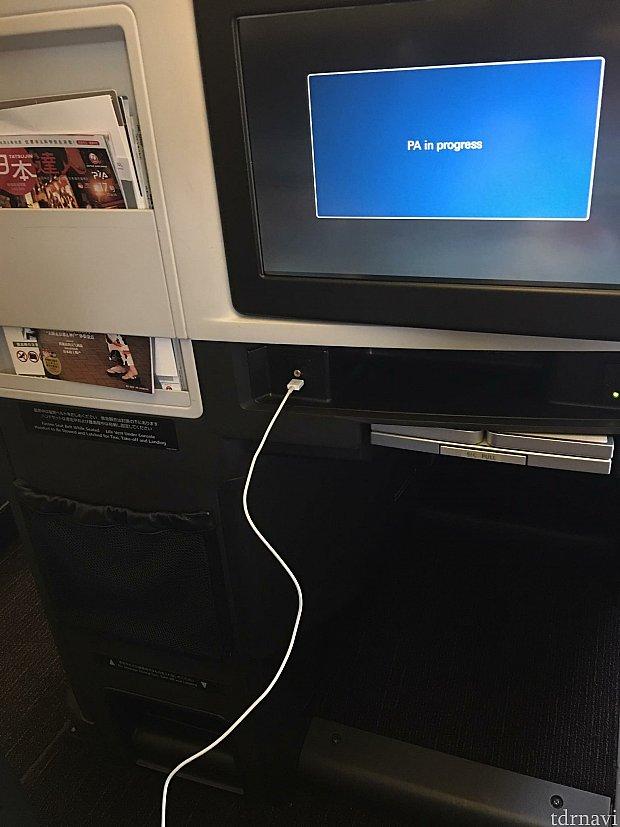 帰りビジネス画面左下USBポートより携帯充電出来ます