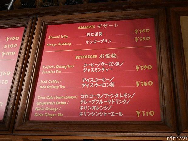 デザートの杏仁豆腐はミッキーの形、マンゴープリンはドナルドです!