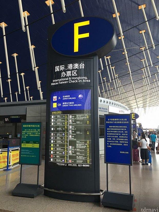 帰り編JALは、第一ターミナルFカウンターにて搭乗手続をします!