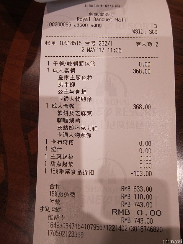お値段は2人前でサービス料込み743元(12,000円)。シーズナルパスポート割引の15%オフが効いてます。