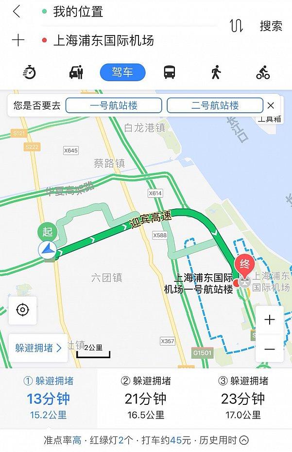 上海浦東空港からも車で20分前後の近さ!