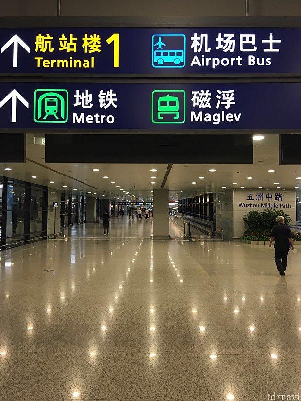 リニア/地下鉄駅はT1とT2のちょうど真ん中にあるので、どちらのターミナルに到着しても2階通路を中央に向かって歩けば到着します。地鉄/磁浮の表示を目指して進みます。