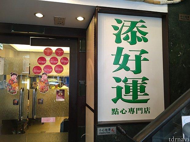 世界一安く食べれるミシュラン星獲得店?のティムホーワンは徒歩5分ほど。いつも混んでいるので、テイクアウトがオススメです。注文票を記入し、店内のレジで会計すると、10分ほどで受け取れます