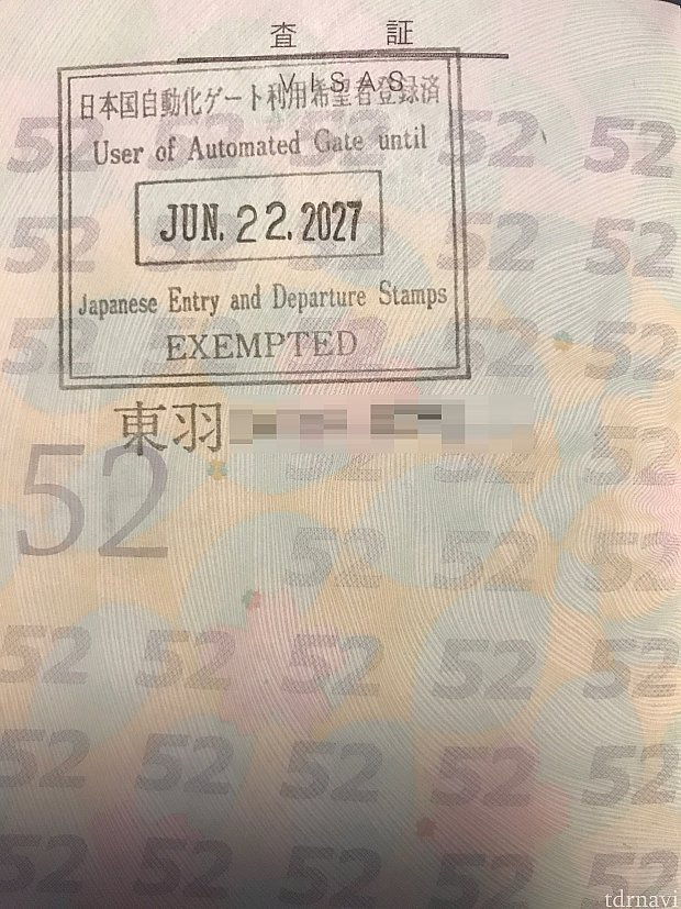申請後は一番うしろのページに自動化ゲートのスタンプが押されます。 パスポートの有効期限1日前までなので、更新間近の人は更新してからのほうがよさそうです。