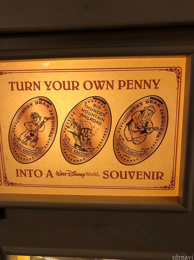 ここでたくさん両替しておけば、欲しいコインに出会った時も安心です! ちなみにエプコットのランド館 ガーデングリルレストランのすぐ横の通路にも同じマシンがあります。 ビッグアルたちのメダルはカントリーベアのアトラクションのところに設置されています。