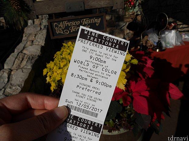 食後にワールドオブカラーの鑑賞券を受けとりました。