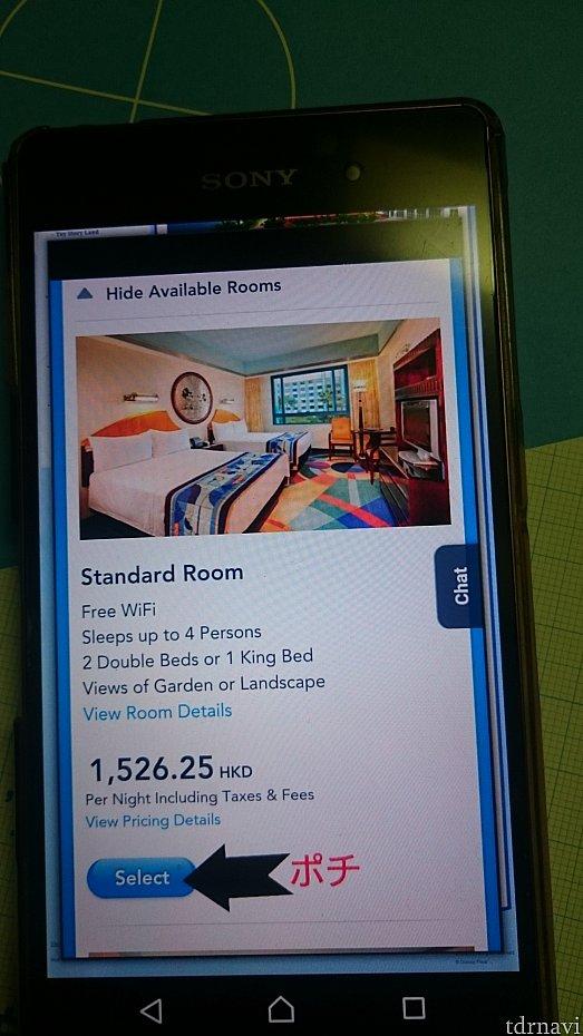 客室を選択Selectをクリック次の画面へ