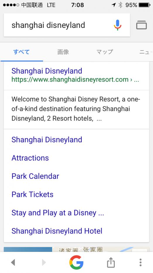 香港のSIMなので上海でのGoogle検索も問題なくできました。