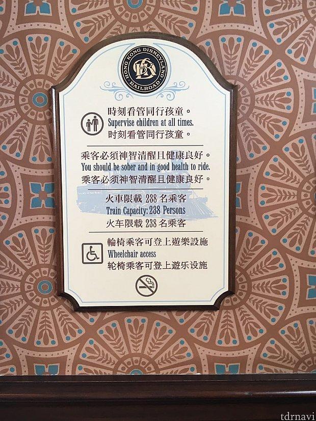 香港ディズニーランド鉄道