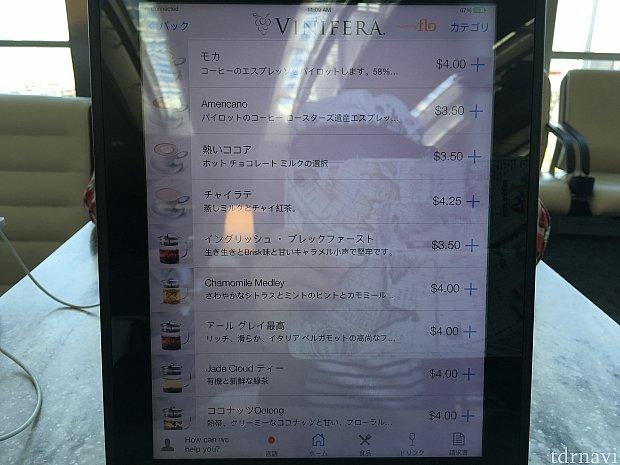 待合フロアはiPadがたくさん置かれ、ネットが使える他、飲み物など注文が可能。日本語もありますが、かなりおかしい…!!