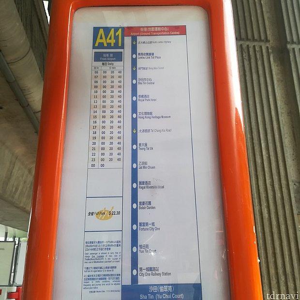 空港のバス停 バスの間隔は20分に1本です!