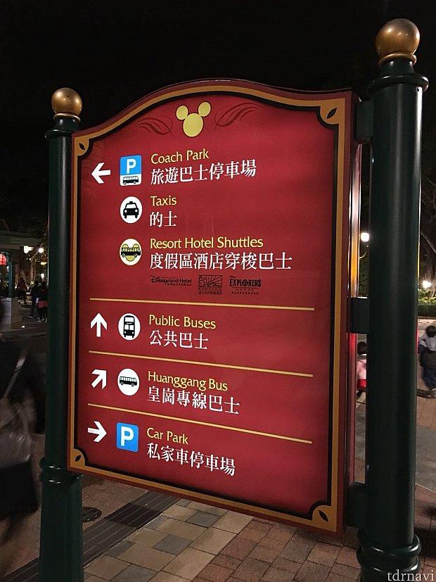 """パークを出て左折してディズニー駅方面に進みます。""""リゾートホテルシャトル(度假区酒店穿梭巴士)""""と書いてある場所が循環バス乗り場となります。"""