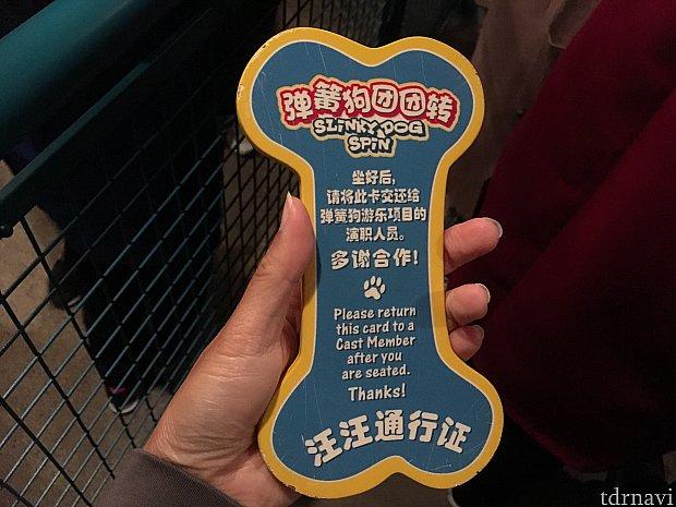 乗る前にはこのような札を渡されます。乗車後、スタートする前に回収されます