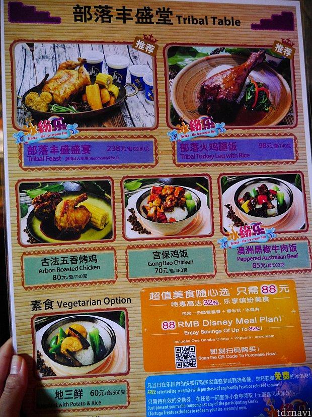 レストランのメニューです!アイスの引換券がつくメニューが3つあります!一番下にはベジタリアンミールも。