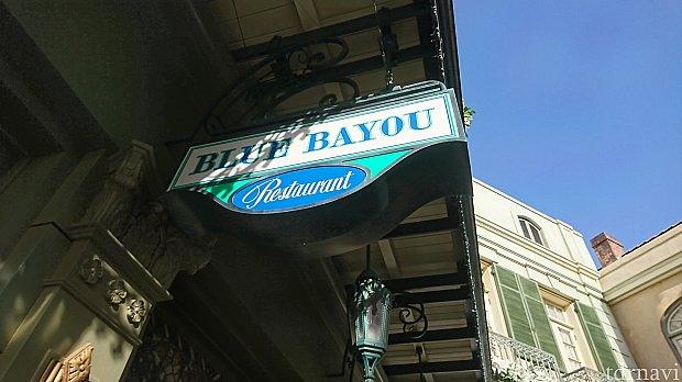 ブルーバイユー・レストラン