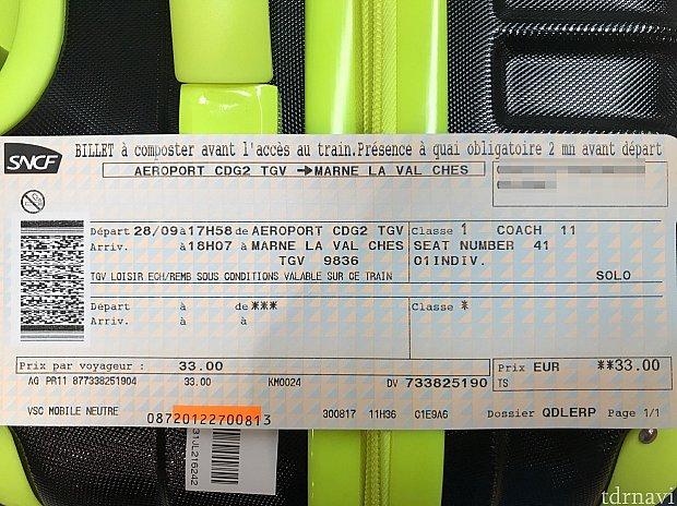 必ず乗る前にチケットを確認してください。 間違いがあったらカウンターで相談してください。