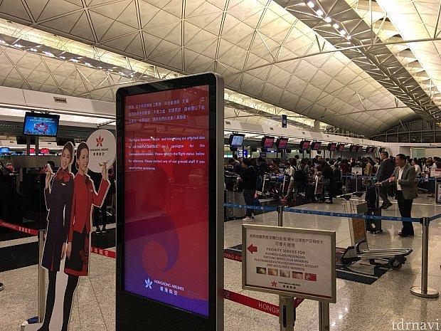 香港航空のチェックインカウンターです。