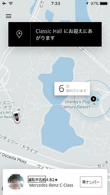 アプリ画面です。タクシーを呼ぶと近くにいる車がやってきます。車がどんどん近づいてくるので、近くに来るまでロビーで座っていてOKです。下に運転手さんの顔、評価、車種、車のナンバーが記載してあります。
