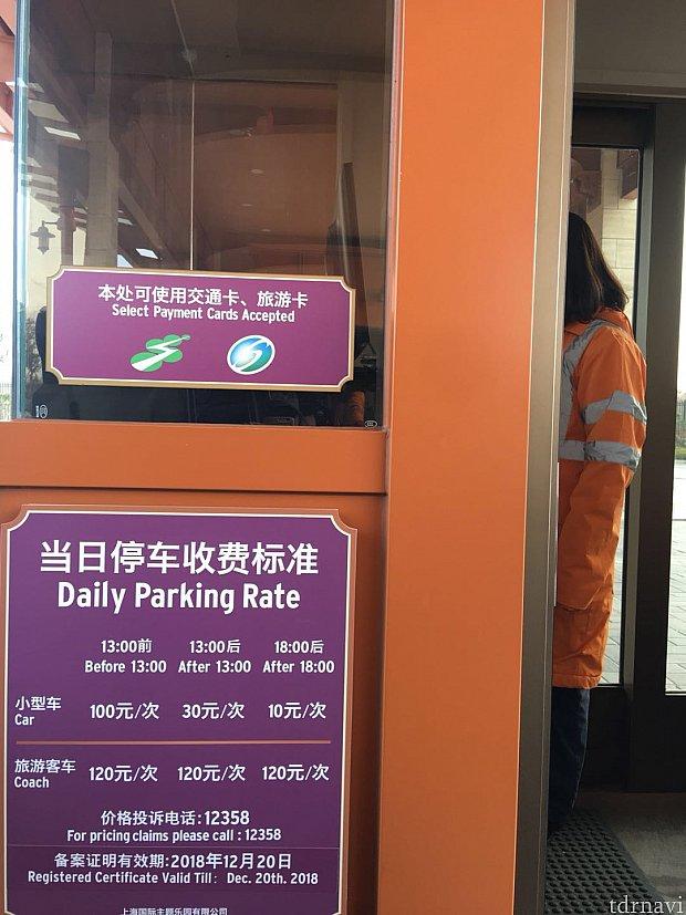 交通カード、旅行カードでの支払いも可能です。