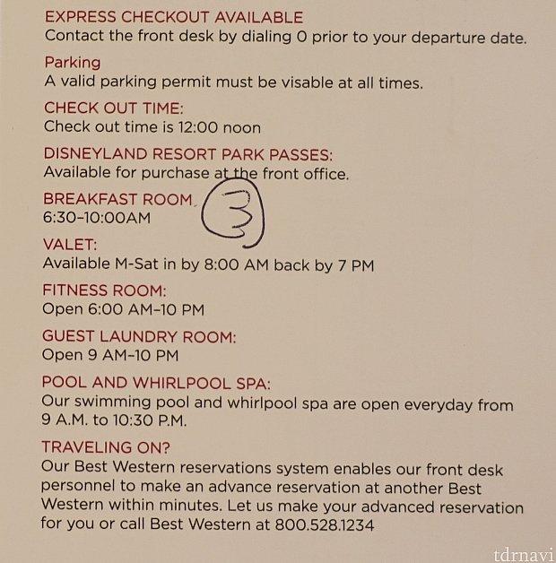 チェックイン時にもらった紙。ブレックファストの時間などを確認できます。