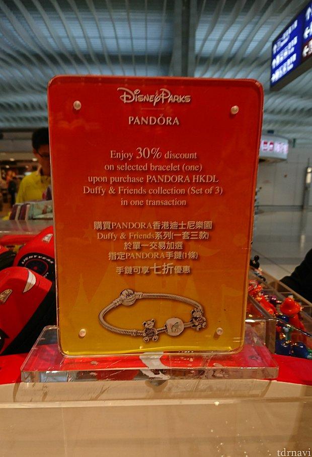 香港空港到着後、直ぐに行ったターミナル2の大きいお店。只今セットでチャームを買うと、ブレスレットが30%offとか。パークではこのお知らせ、見なかったのだけど…