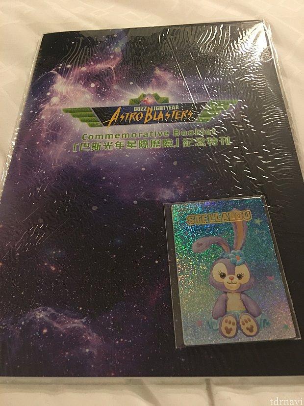 パークでですが、マジックアクセスメンバーは、ステラルーのカードと、バズ・ライトイヤーブックレットを貰えました♪