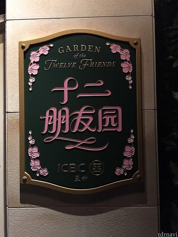 中国語だと「十二朋友園」と書きます。