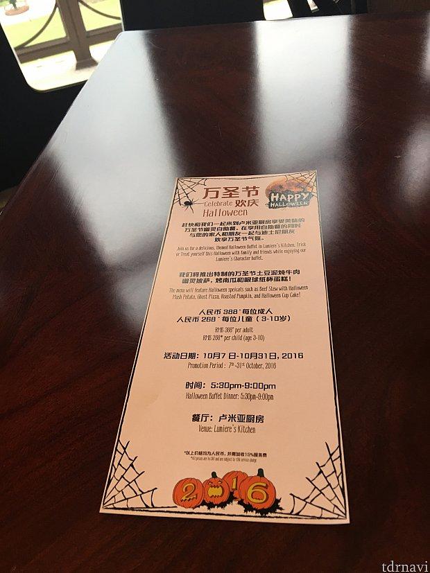 キングダムラウンジでこちらの案内を見てテーブルに座ったまま予約をお願いしました♪