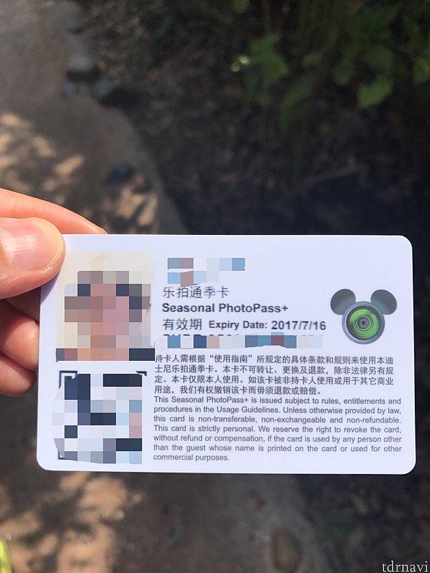 裏面には顔写真とQRコード、名前とパスポート(身分証)番号。シーズナルパスとは紐付けされてない?