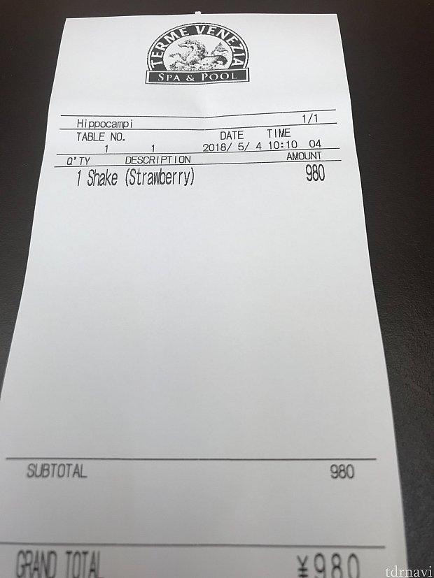 サービス税は掛かりません