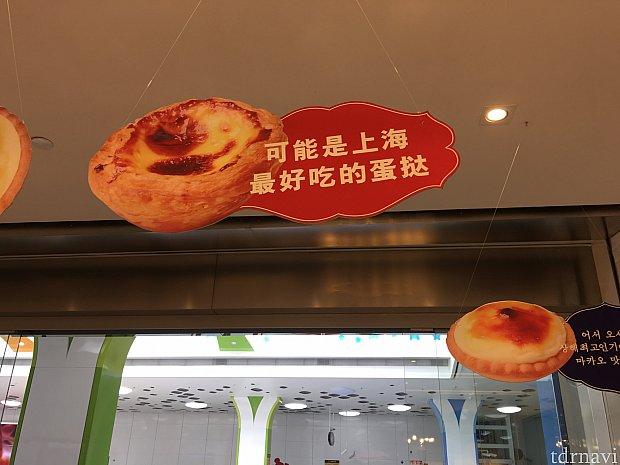 『きっと上海で一番美味しいエッグタルトです』