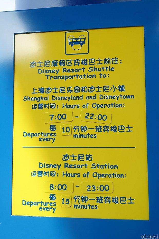 トイストーリーホテルのバス停の運行時間表。Disney Resort Stationというのが地下鉄駅のことです。
