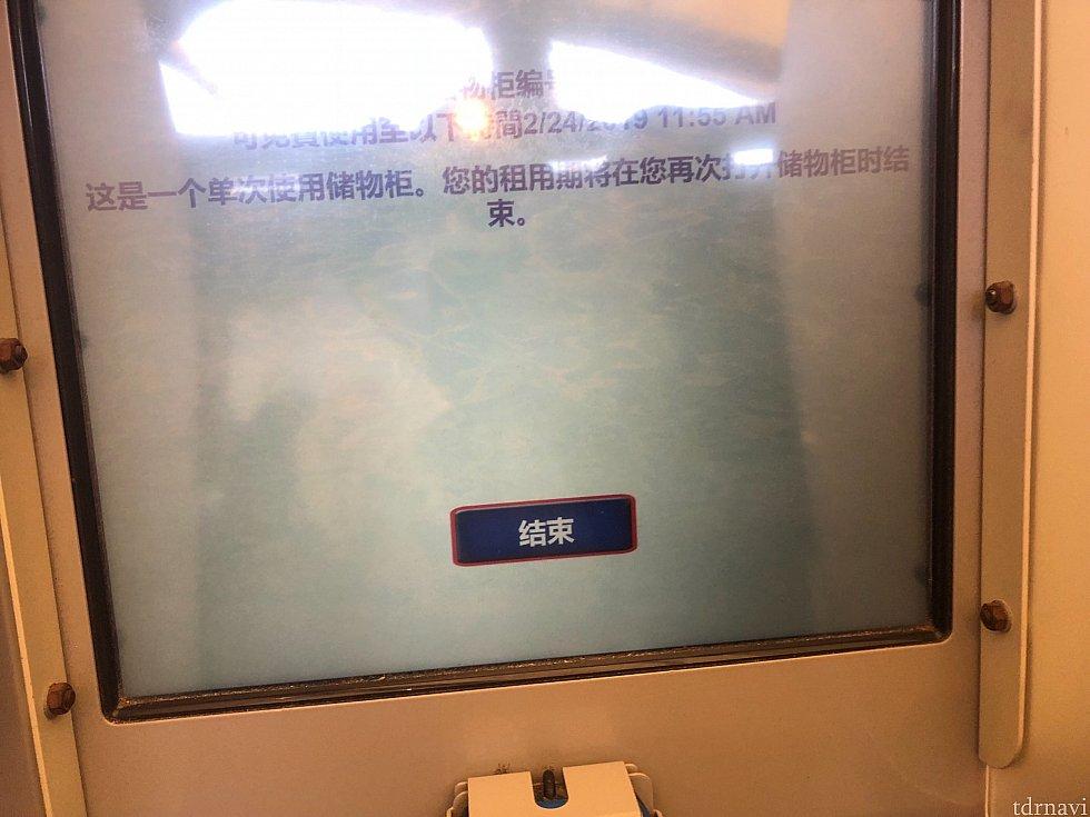 デジタルロッカーはパネルで操作。操作前の画面を撮る間もなく、キャストさんが手伝ってくれました