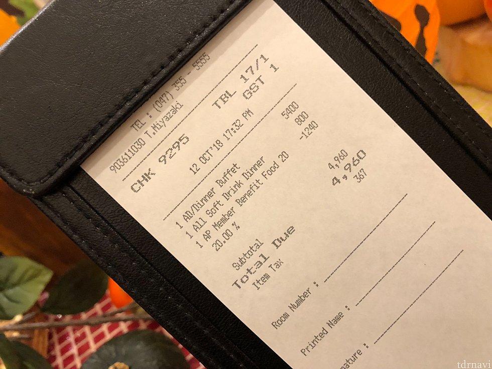 4,960円でした♪