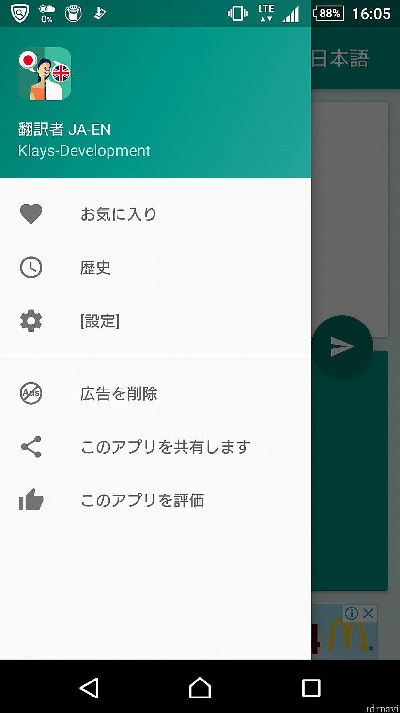 この無料翻訳アプリで、やりとりをしてみました。文字打ち苦戦しましたが。