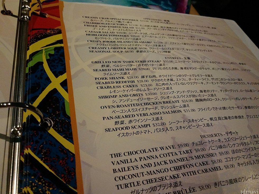 国際メニューがあり、日本語対応です。