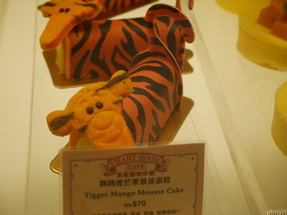 ティガーがマンゴームースに!