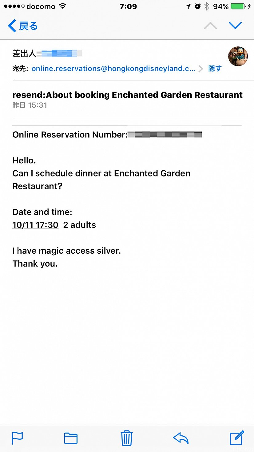 件名に予約したいレストラン名を。本文には、日時等必要事項を記載します。