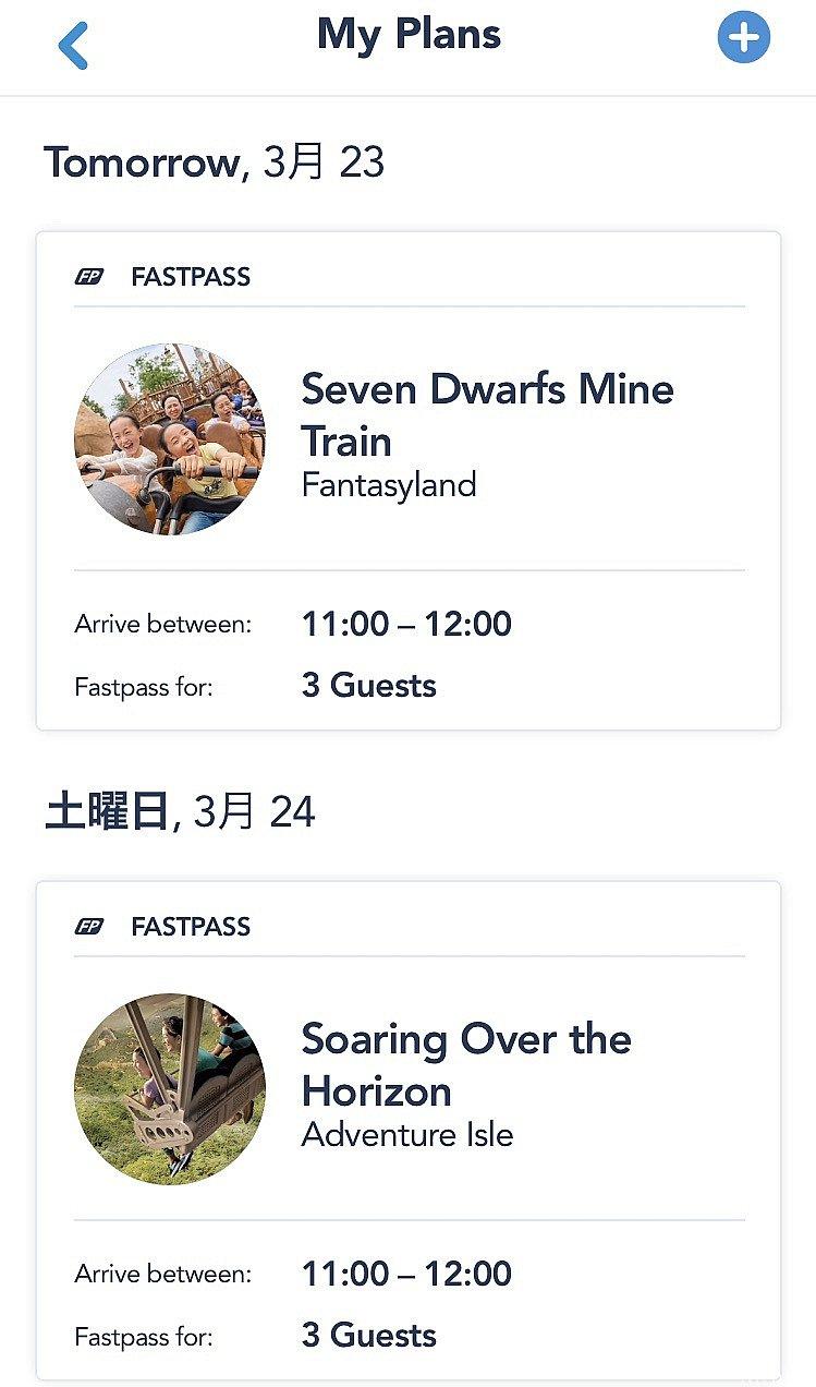 アプリをダウンロードしていれば アプリで確認することができます 新しい特典が増えて嬉しいですねまた訪れることがあっても 直営ホテルに泊まりたいな と思います