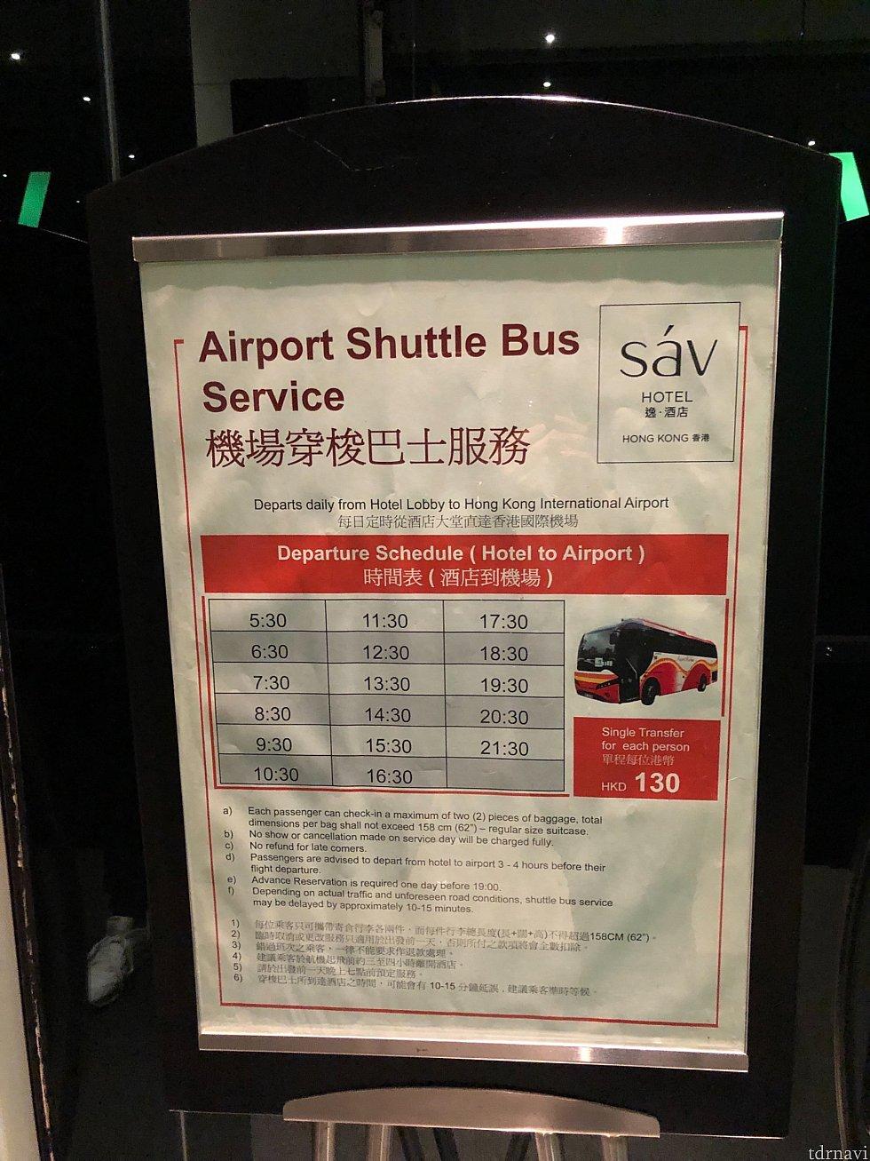 空港までの有料バスもあります。