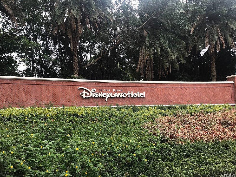 香港ディズニーランドホテル。パークからは歩いて15分くらいでした