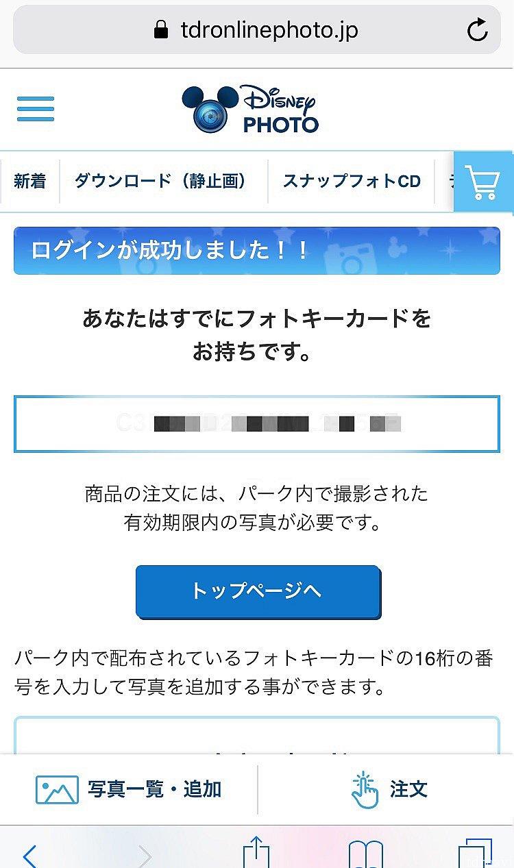 ディズニーフォトのウェブサイトでログインすると、アプリで表示されてたカード番号がでてきます💡