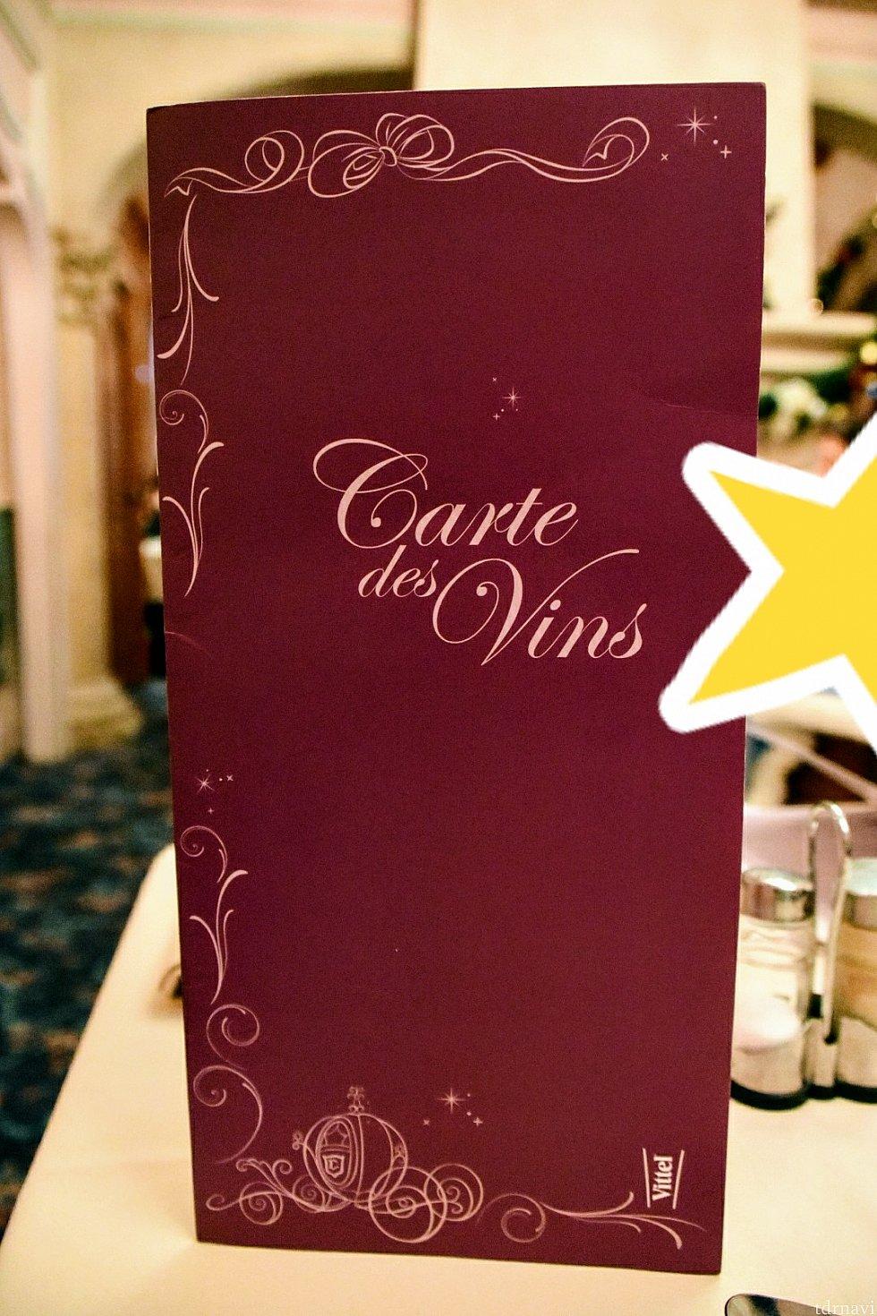 Carte des vins ワインリストというかドリンクメニュー