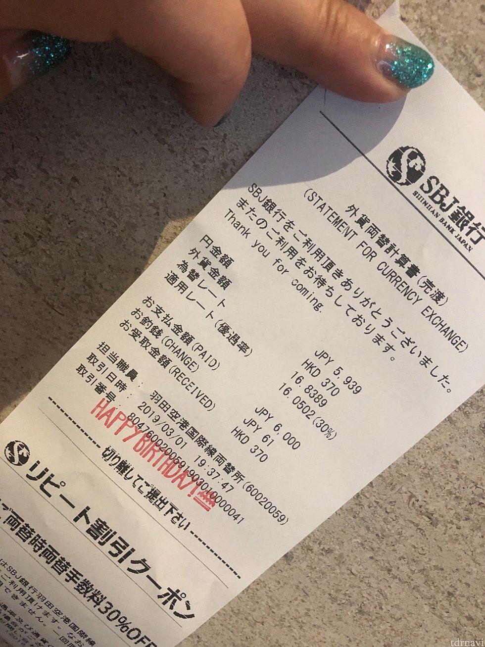 バースデー割引手数料30%オフで 6000円分だけ両替してみました❣️