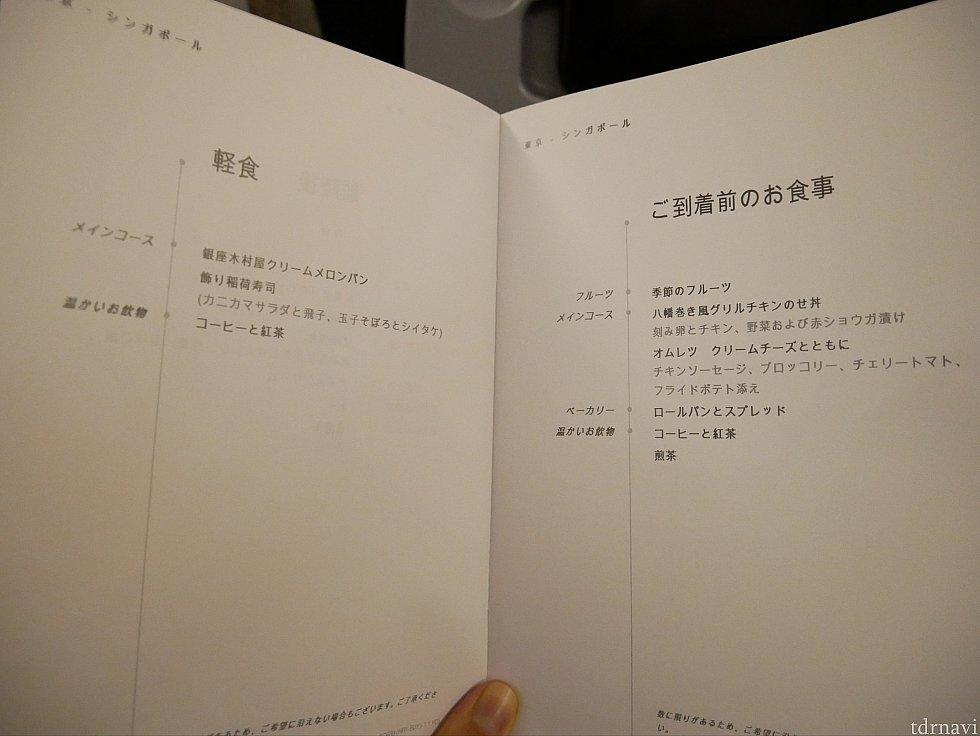 機内食のメニューが載った冊子が配られました。 深夜便だったので軽食が1回、朝食1回です。