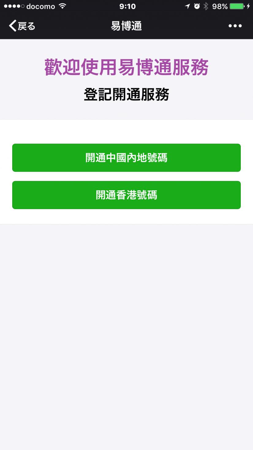 上の開通中國〜を選択します