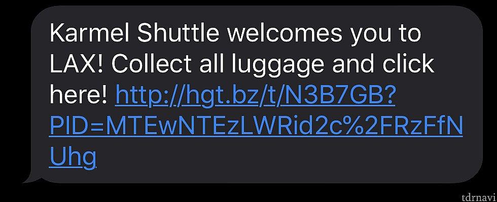 荷物を全てピックアップしたらSMSに書かれているURLをクリック!